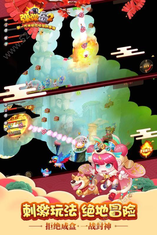弹弹岛2手游下载百度版图2: