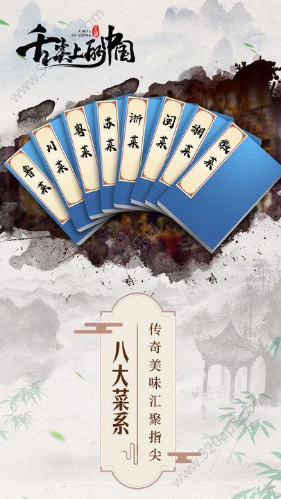 舌尖上的中国官方网站正版游戏图3: