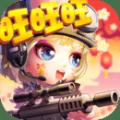 弹弹岛2手游下载百度版 v2.0.8