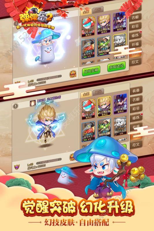 弹弹岛2手游下载百度版图3: