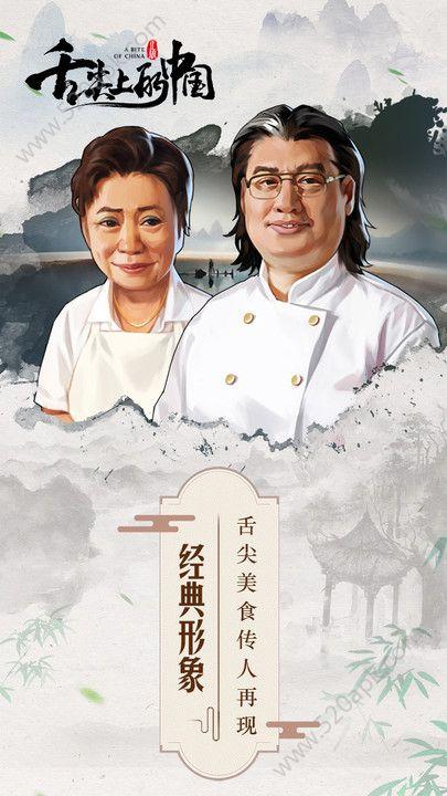 舌尖上的中国官方网站正版游戏图4: