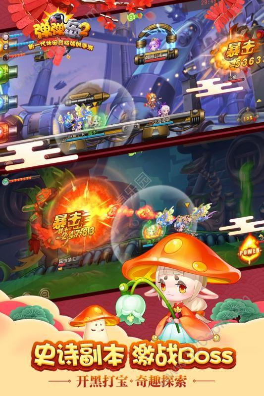 弹弹岛2手游下载百度版图4: