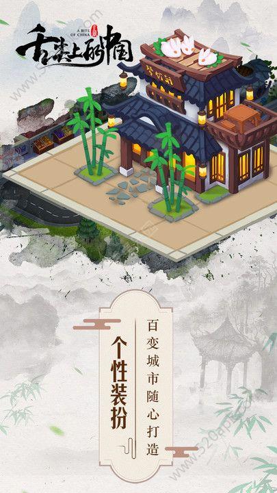 舌尖上的中国官方网站正版游戏图2: