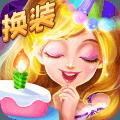 艾玛的生日派对无限金币内购免费破解版 v1.0.5