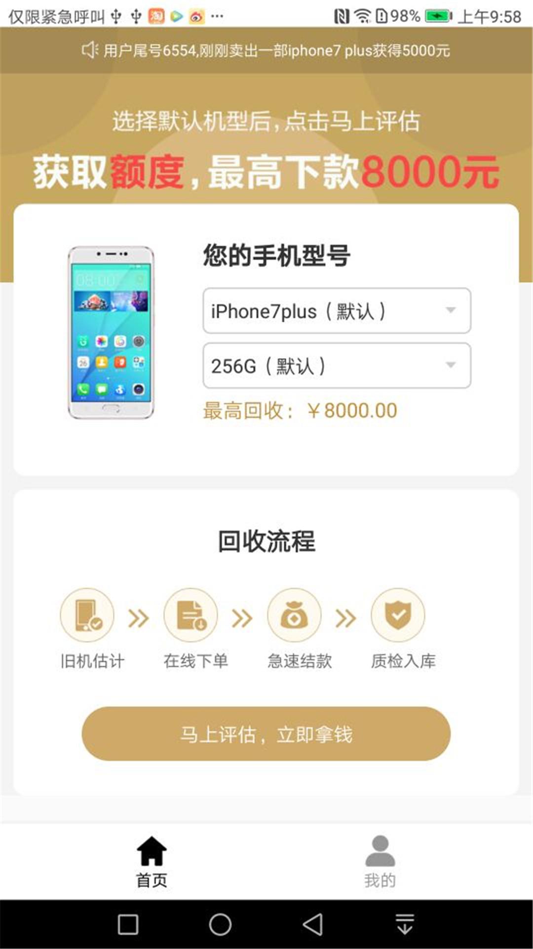 天天回收官方手机版app下载图1: