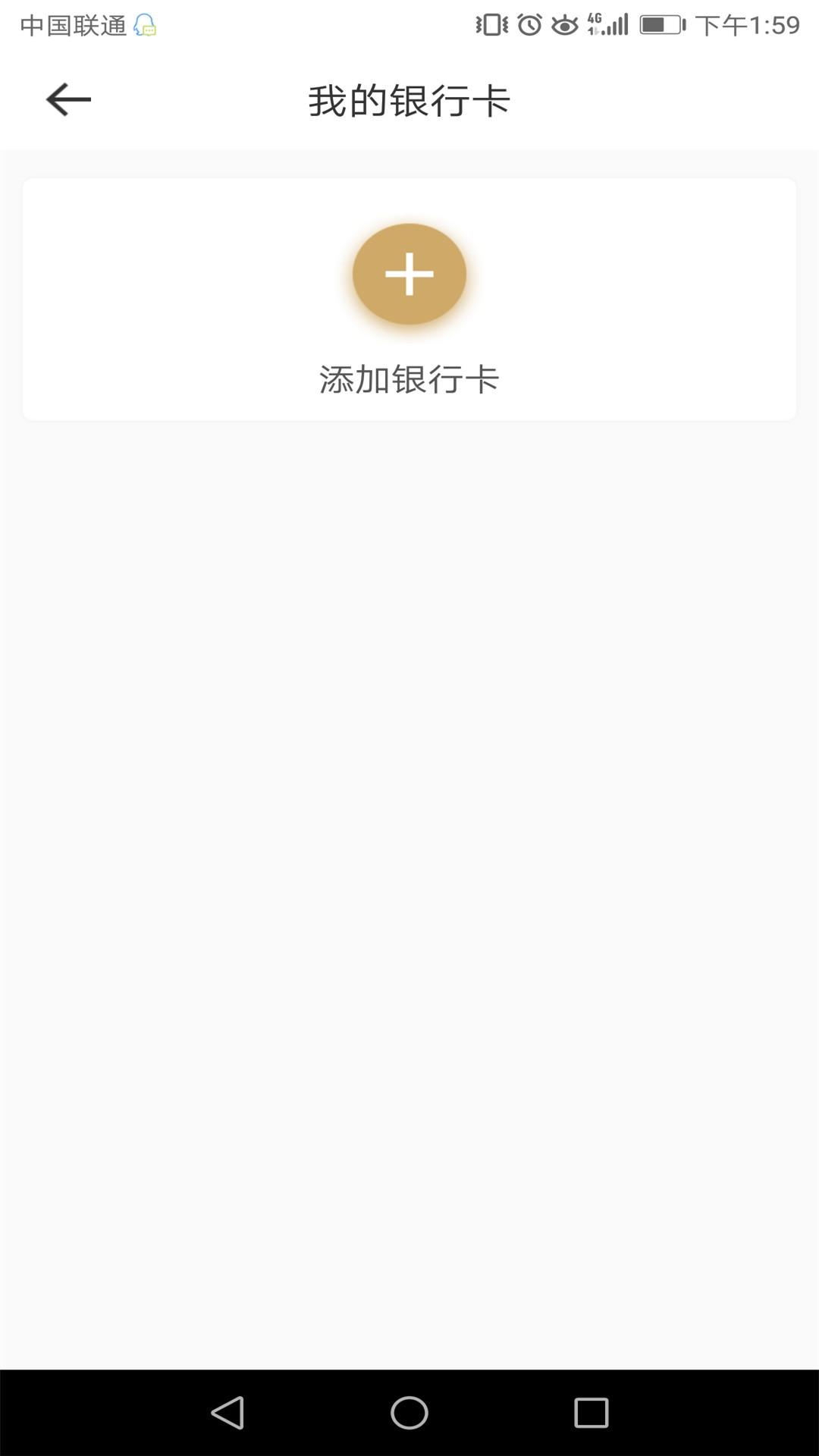 天天回收官方手机版app下载图2:
