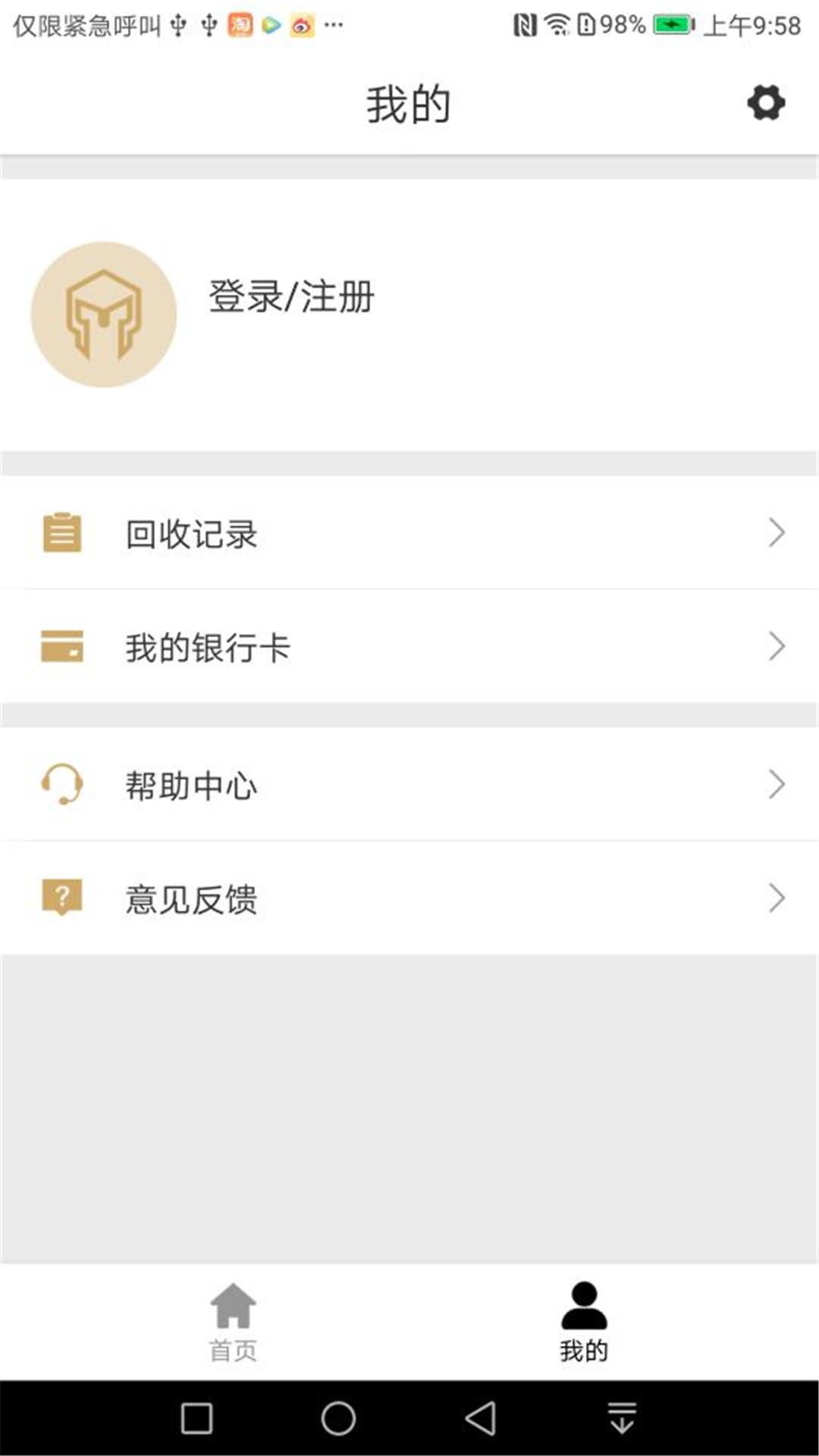 天天回收官方手机版app下载图3: