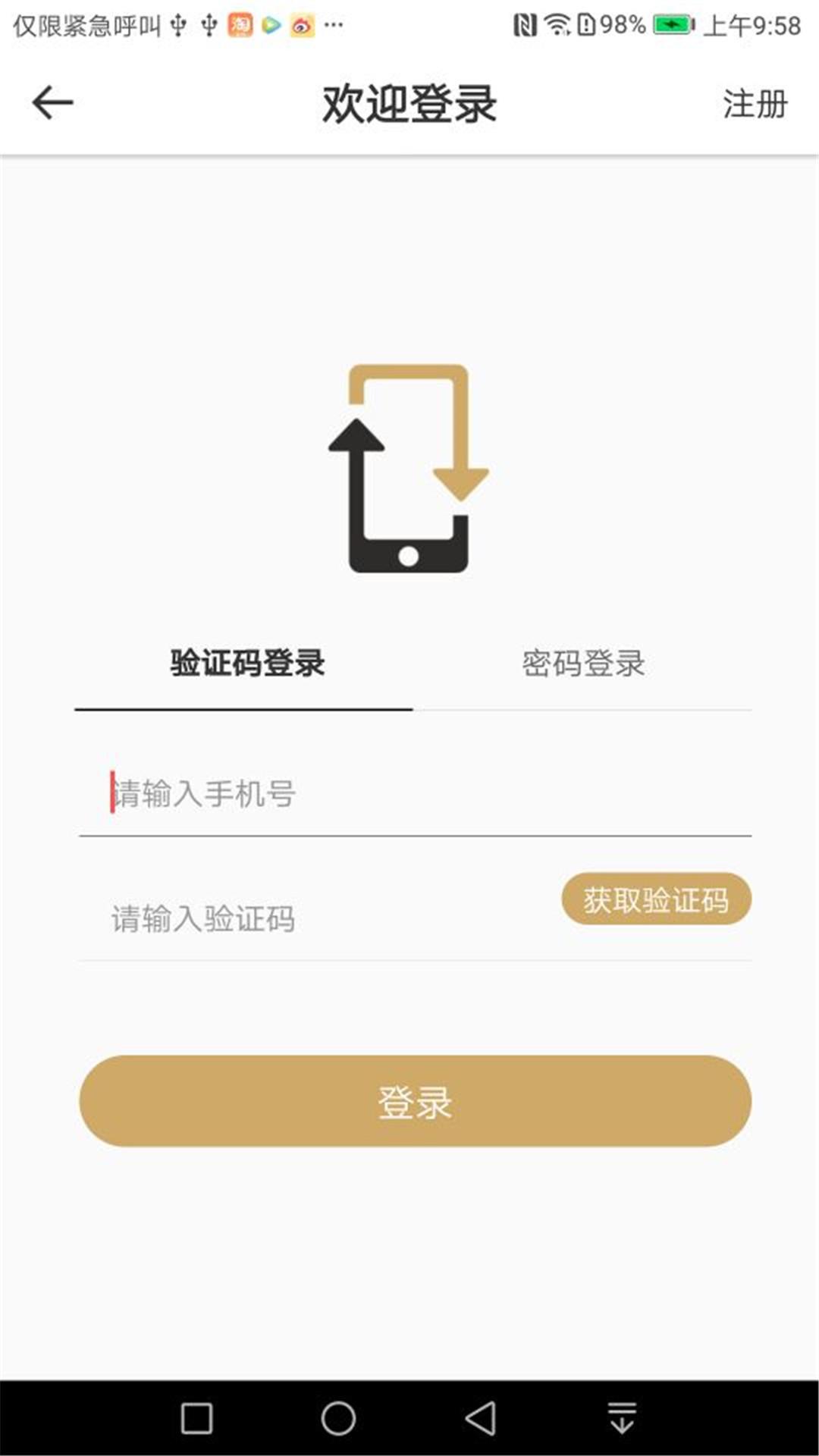 天天回收官方手机版app下载图4: