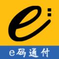 e码通付商户端