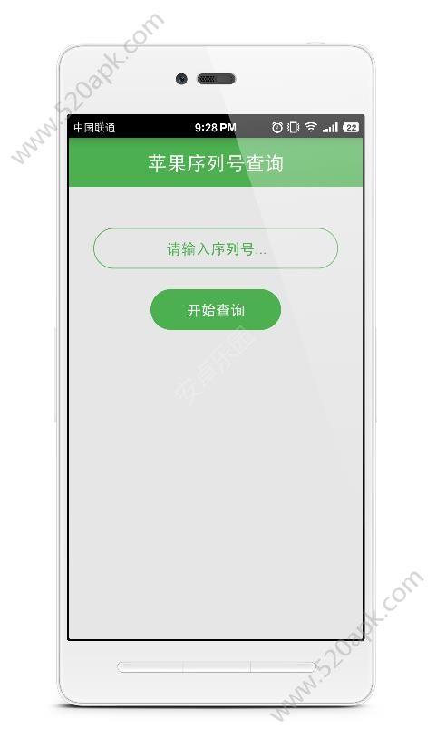 苹果序列号查询手机版软件app下载图4: