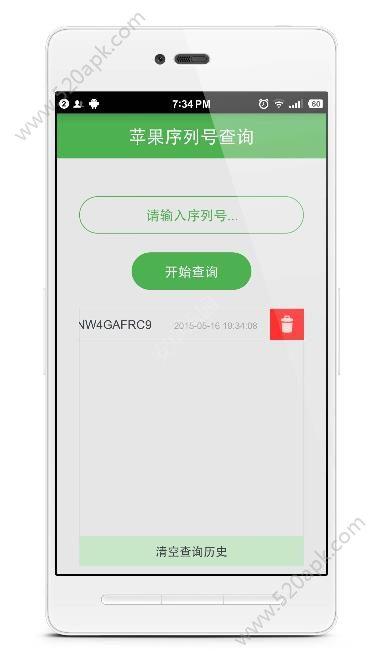 苹果序列号查询手机版软件app下载图2: