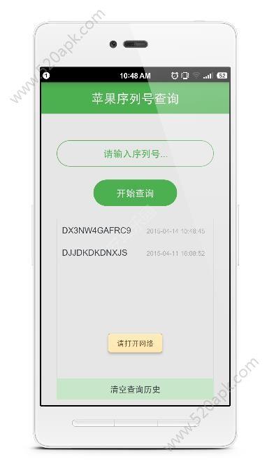 苹果序列号查询手机版软件app下载图3: