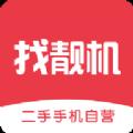 二手手机找靓机下载手机版app下载 v4.5.3