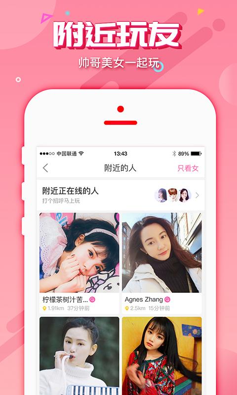 玩趴社交软件手机版app下载  v1.0图3