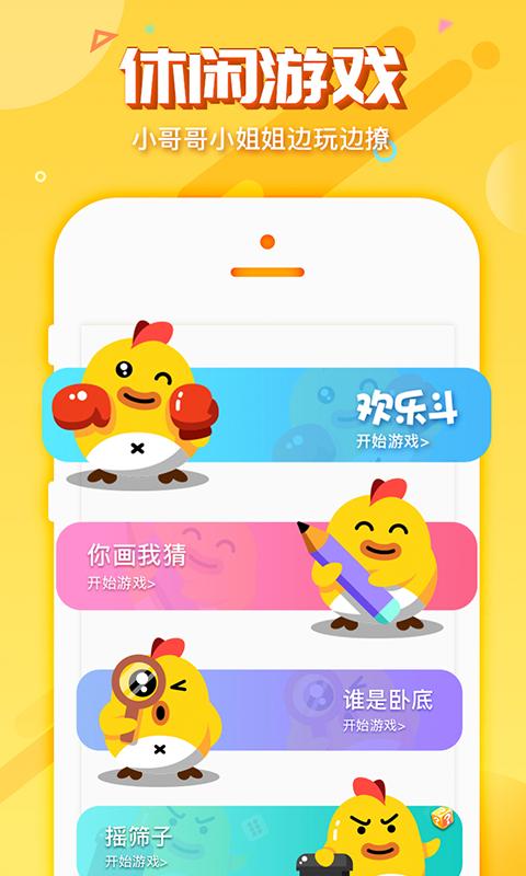 玩趴社交软件手机版app下载  v1.0图1