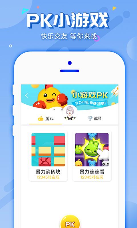 玩趴社交软件手机版app下载  v1.0图4