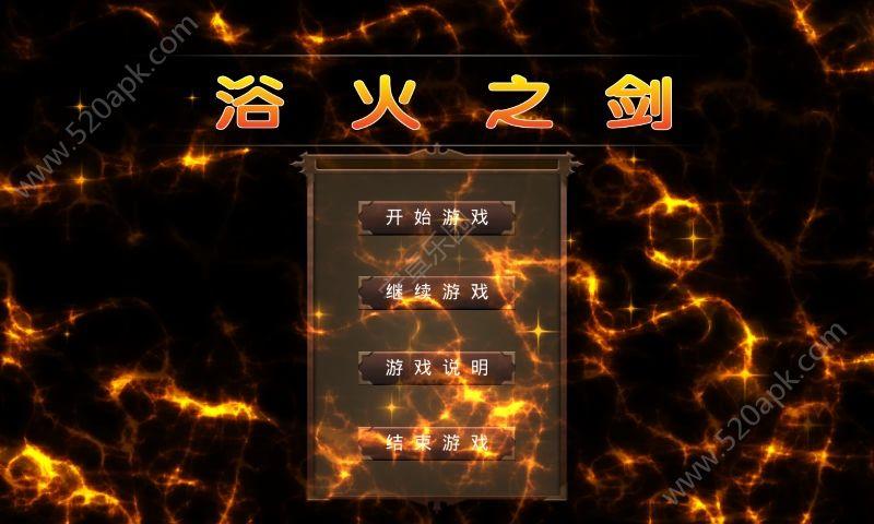 欲火之剑手机必赢亚洲56.net必赢亚洲56.net手机版版图4: