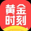 黄金时刻答题软件app手机版下载 v1.0.3