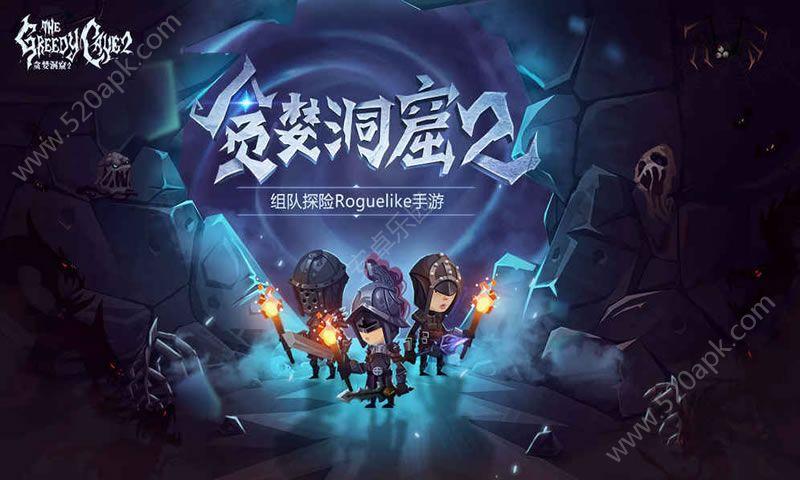 雷霆必赢亚洲56.net贪婪洞窟2必赢亚洲56.net必赢亚洲56.net手机版版  v1.2.3图2