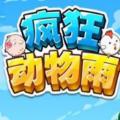 疯狂动物雨h5手游官方安卓版 v1.0