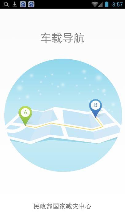 北斗车载导航app下载官方手机版 v2.5