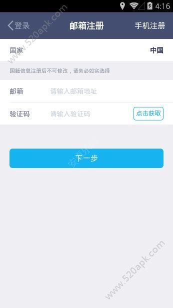 火币OTC安卓版app下载  v1.1.0图1