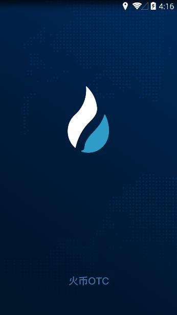 火币OTC交易平台官方版app下载图片1