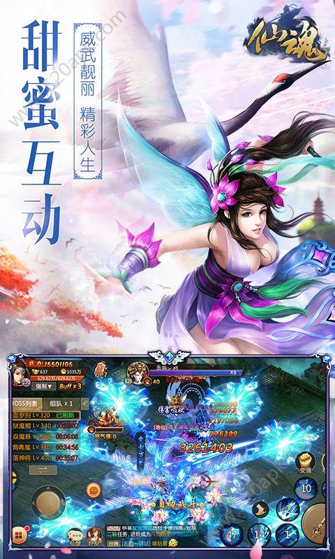 仙魂官方网站下载正版手游图3: