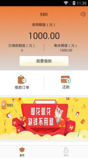 98K贷款官方手机版app下载图片1