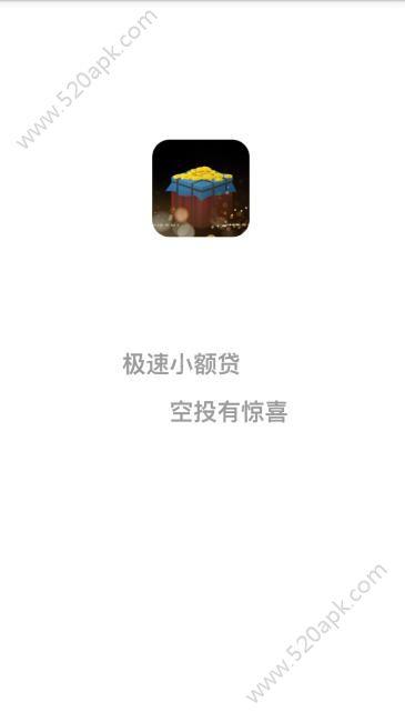 98K贷款官方手机版app下载图4: