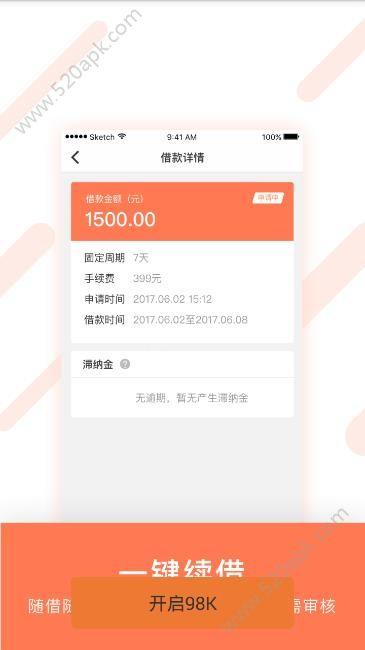 98K贷款官方手机版app下载图1: