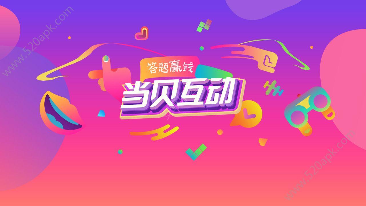 哈趣冲顶必赢亚洲56.net手机版版app下载图1: