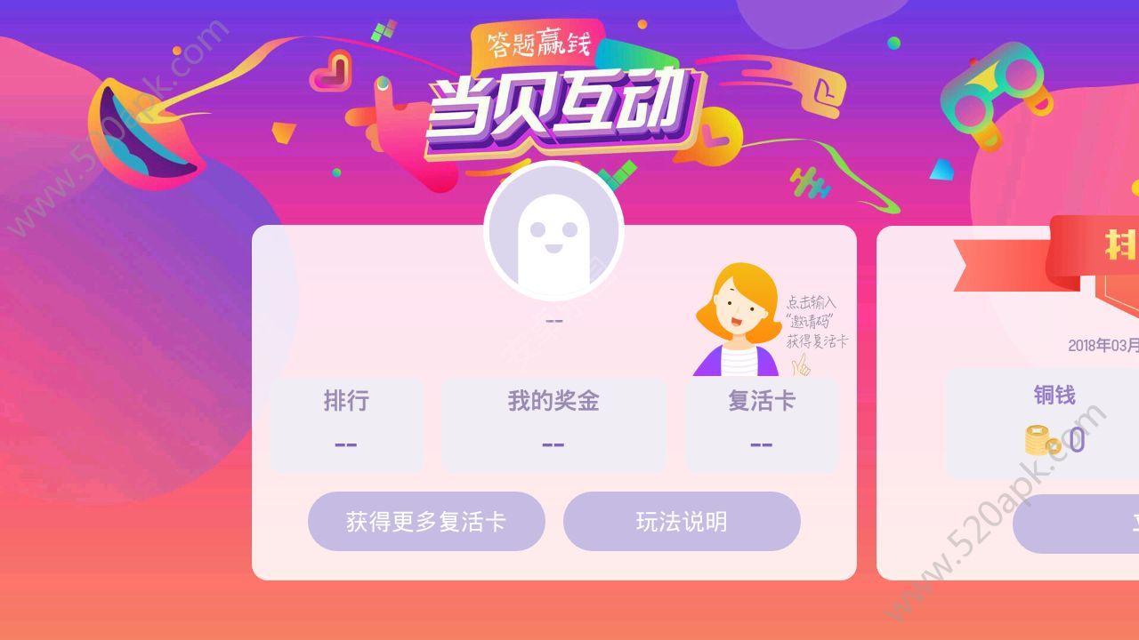 哈趣冲顶必赢亚洲56.net手机版版app下载图2: