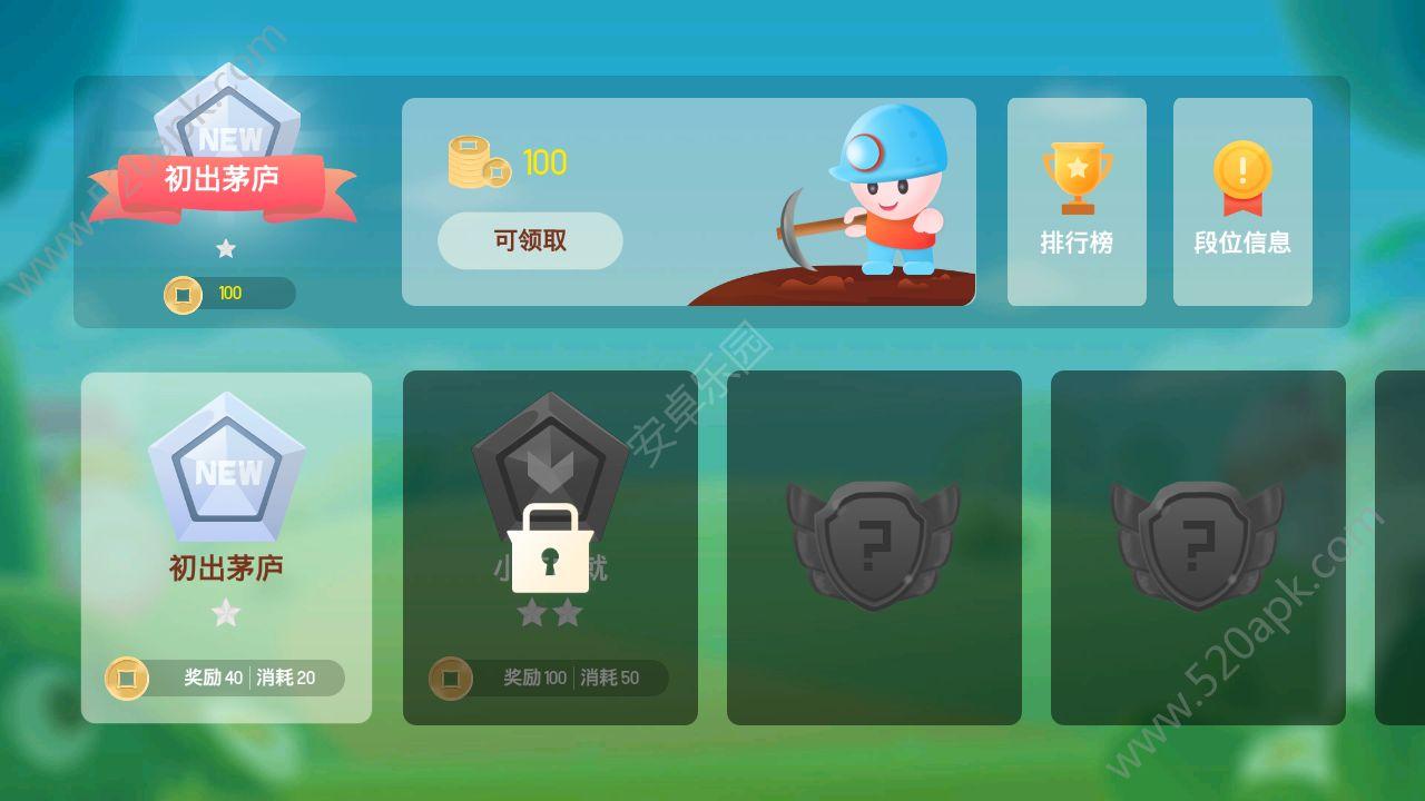 哈趣冲顶必赢亚洲56.net手机版版app下载图4: