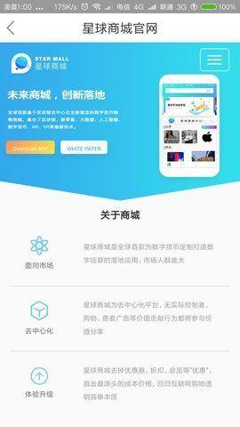 星球商城app官方手机版下载图片1