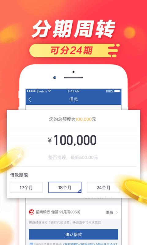 柯基贷小额极速贷app手机版下载图3: