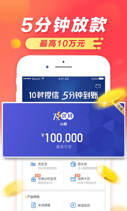 柯基贷小额极速贷app手机版下载图2: