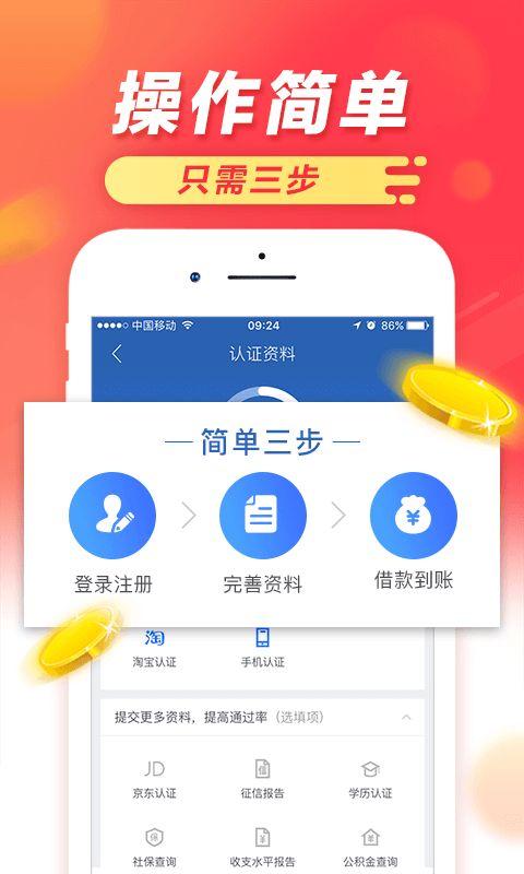 柯基贷小额极速贷app手机版下载图片1