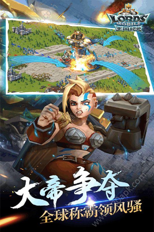 王国纪元中国崛起官方唯一指定网站正版必赢亚洲56.net  v1.79图3
