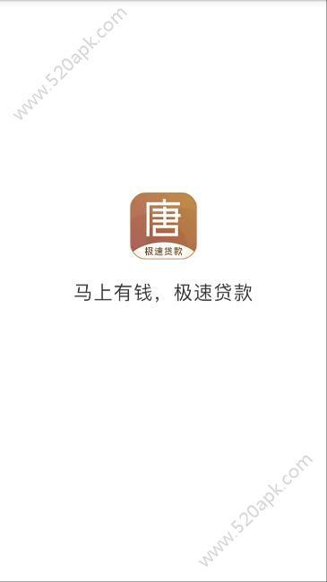 大唐贷官方手机版app下载图3: