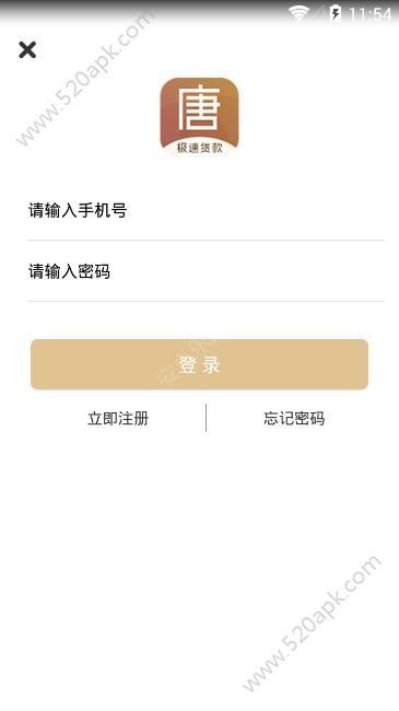 大唐贷官方手机版app下载图1: