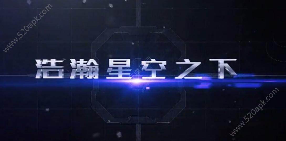 Project Nova必赢亚洲56.net官方网站下载中文版图3: