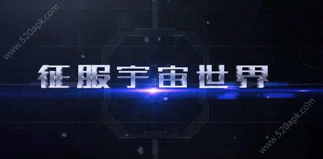 Project Nova必赢亚洲56.net官方网站下载中文版图5: