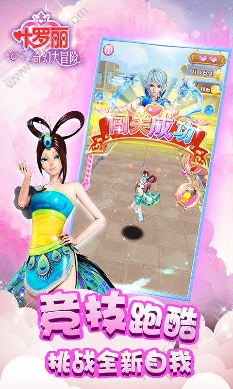叶罗丽奇幻大冒险必赢亚洲56.net官网必赢亚洲56.net手机版版下载图4: