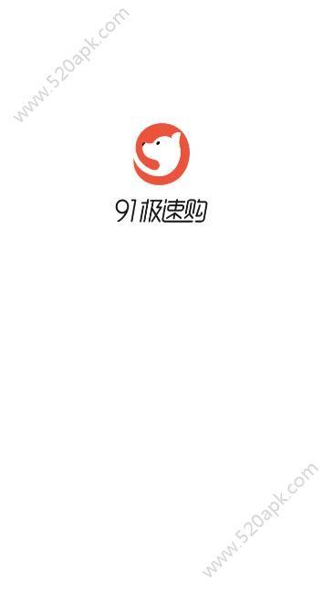 91极速购手机版app下载图4: