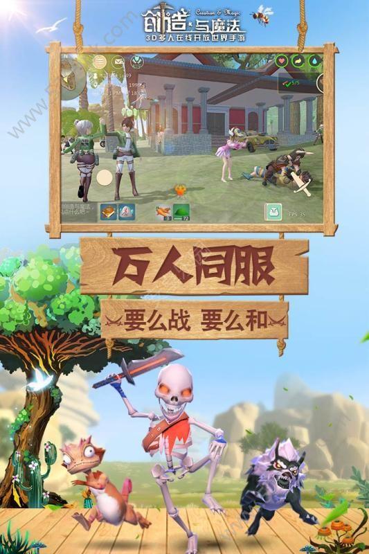 创造与魔法必赢亚洲56.net必赢亚洲56.net手机版版图4: