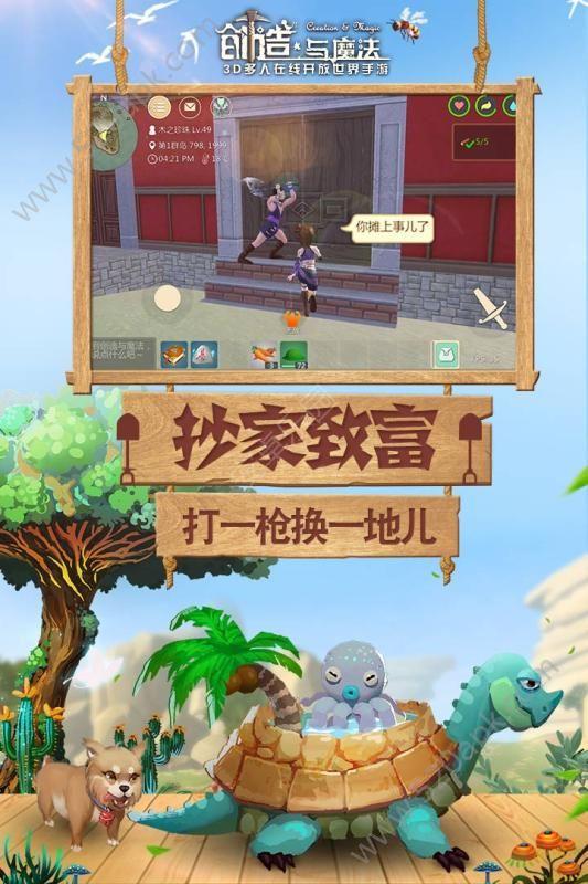 创造与魔法必赢亚洲56.net必赢亚洲56.net手机版版图5: