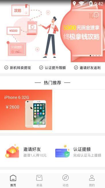 91极速购手机版app下载图片1