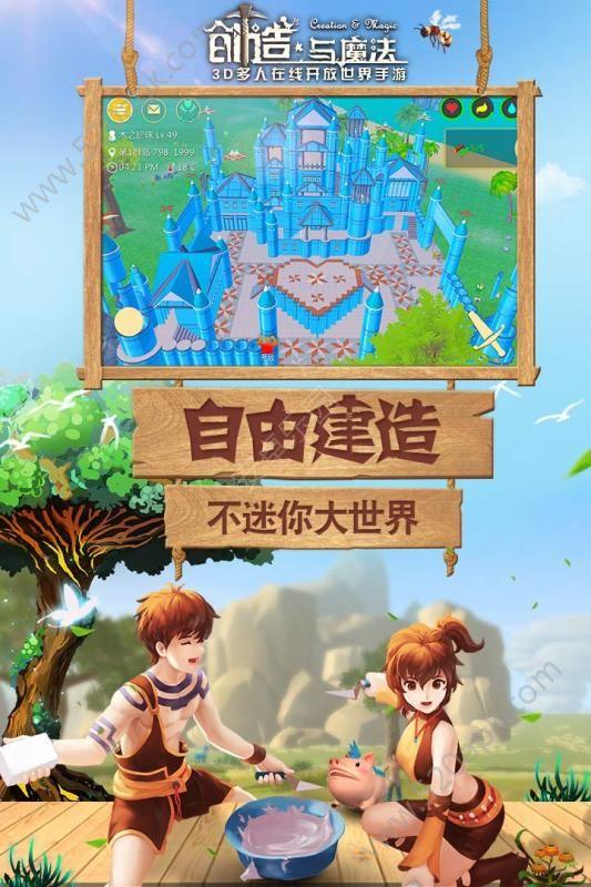 创造与魔法必赢亚洲56.net必赢亚洲56.net手机版版图2:
