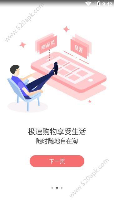 91极速购手机版app下载图2: